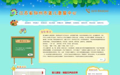 贺邳州聋儿康复中心改版全新上线!