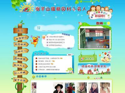 贺邳州小名人幼儿园上线两周年!