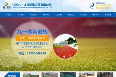 贺江苏九一体育设施工程有限公司全新改版上线