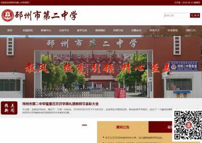贺邳州市第二中学成功上线!