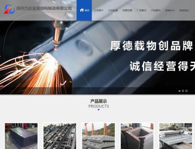 贺邳州力达金属结构制造有限公司成功上线!