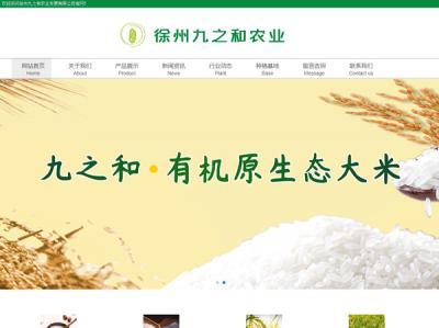 贺徐州九之和农业发展有限公司成功上线!