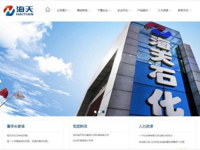 贺徐州海天石化集团公司成功上线!