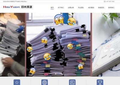贺徐州厚源知识产权服务有限公司成功上线!