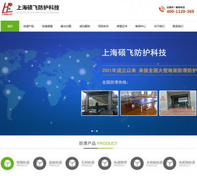 贺上海硕飞防护科技有限公司成功上线!
