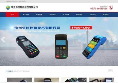 贺徐州快付信息技术有限公司改版全新上线!