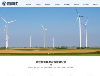 贺徐州竣邦电力设备有限公司成功上线!