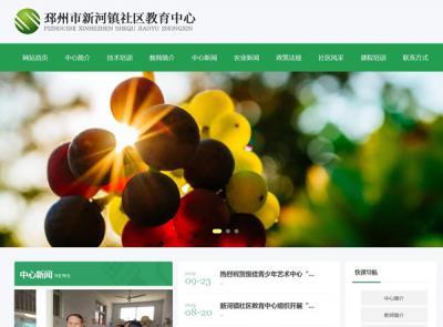 贺邳州市新河镇社区教育中心成功上线!