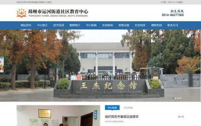 贺邳州市运河街道社区教育中心官网成功上线!