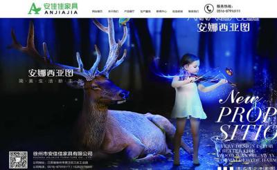 贺徐州市安佳佳家具有限公司官网成功上线!