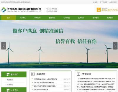 贺江苏新思维检测科技有限公司官网成功上线!