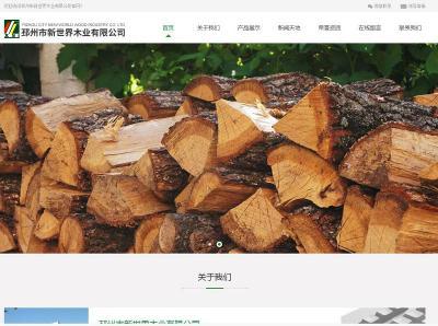 贺邳州市新世界木业有限公司官网成功上线!