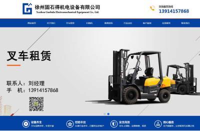 贺徐州固石得机电设备有限公司成功上线!