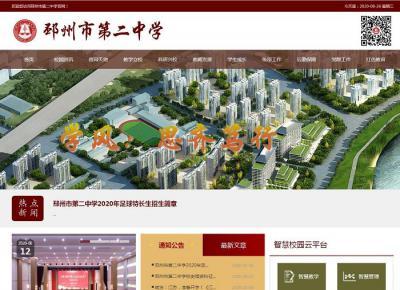 贺邳州市第二中学官网改版全新上线!