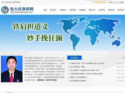 贺张大庆律师网改版全新上线!