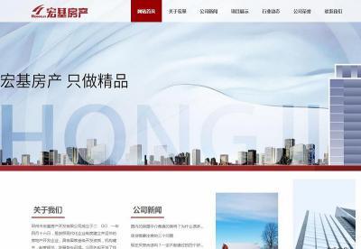 贺邳州市宏基房产开发有限公司官网改版全新上线!