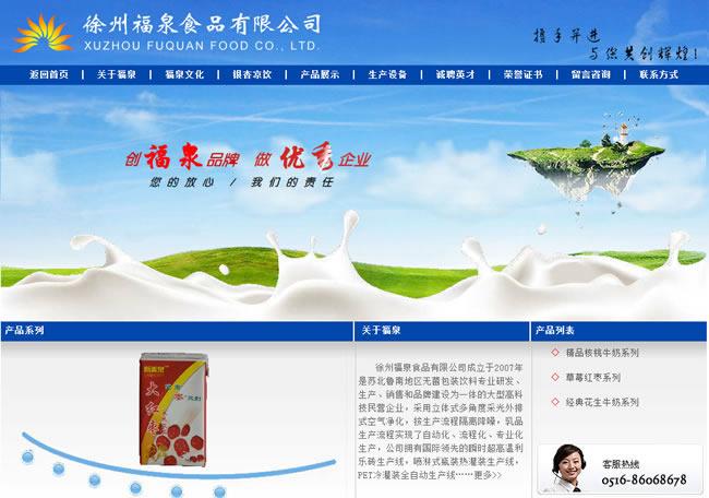 贺徐州福泉食品有限公司成功上线!