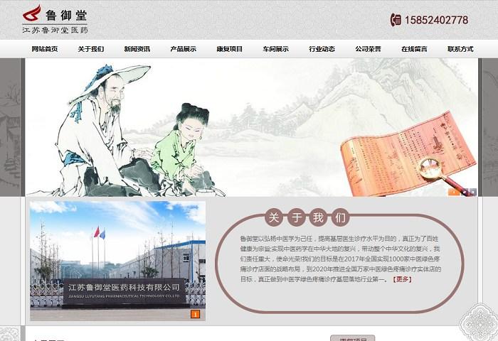 贺江苏鲁御堂医药科技有限公司成功上线!