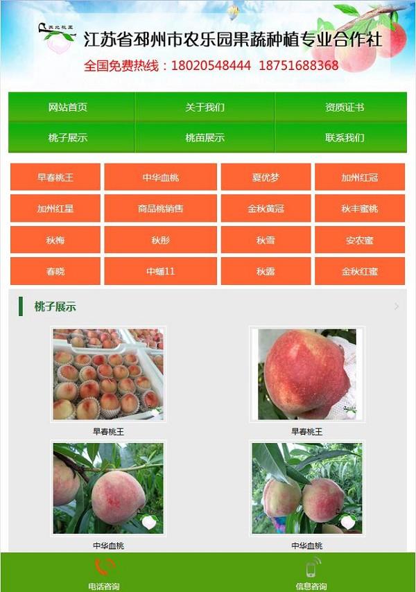 贺邳州市农乐园果蔬种植专业合作社手机站成功上线!