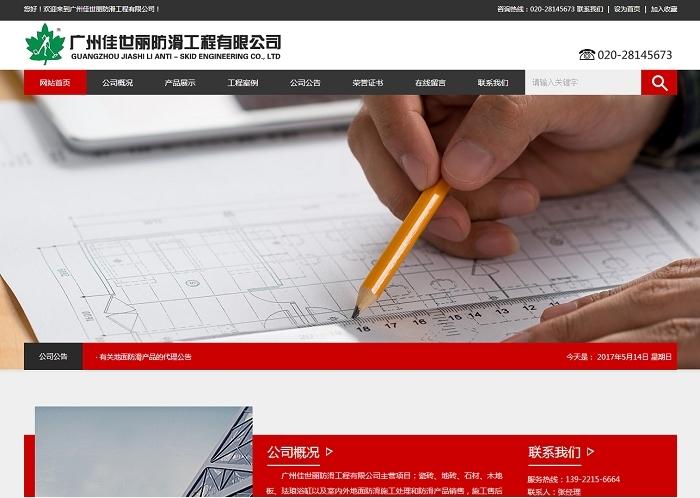 贺广州佳世丽防滑工程有限公司成功上线!