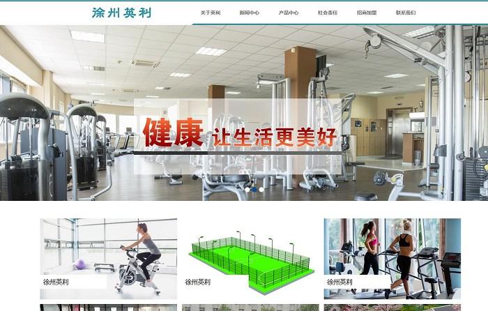 贺徐州英利体育科技有限公司成功上线!