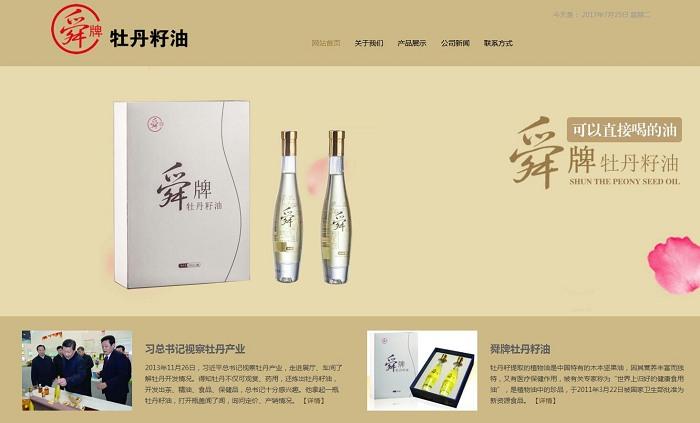 贺徐州舜牌牡丹食品有限公司成功上线!