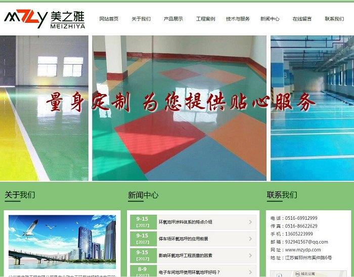 贺徐州美之雅工程有限公司成功上线!