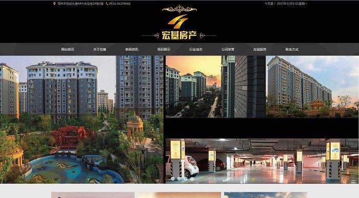 贺邳州市宏基房产开发有限公司改版全新上线!