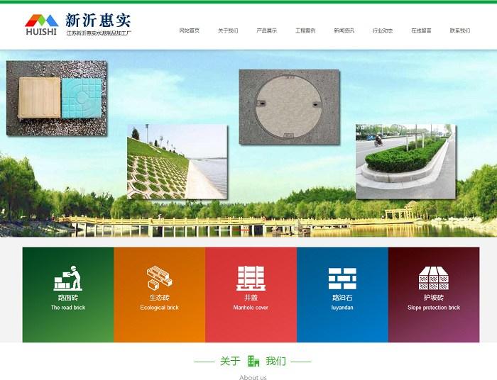 贺江苏新沂惠实水泥制品加工厂成功上线!